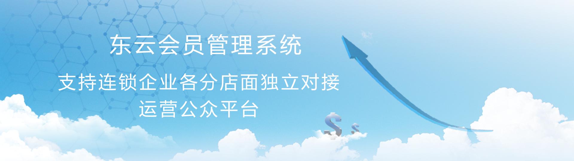 东云会员管理系统