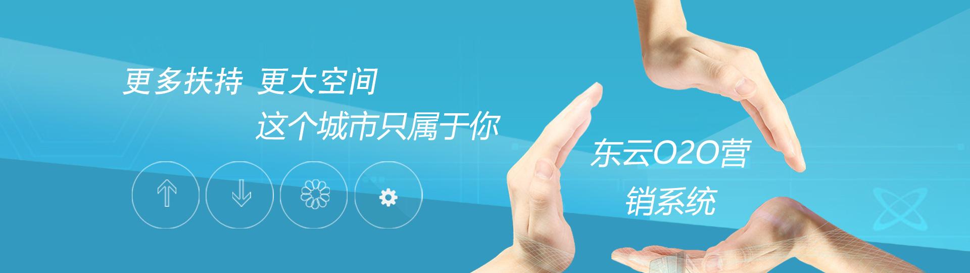 东云O2O营销系统