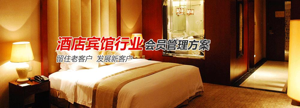酒店会员管理系统